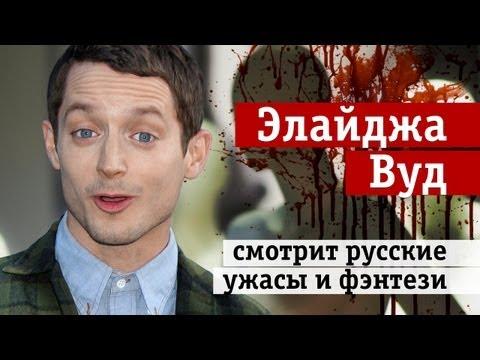 Элайджа Вуд (Elijah Wood) смотрит русские фильмы