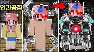 7살 요루루, 로봇인간이 되었다(?) [이상한 공장에 갔어요..] (잉여맨 가족상황극 마인크래프트)