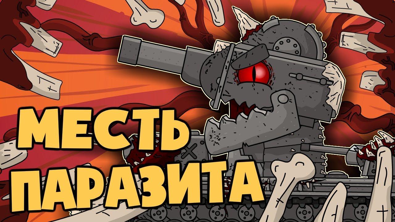 Месть Паразита - Мультики про танки