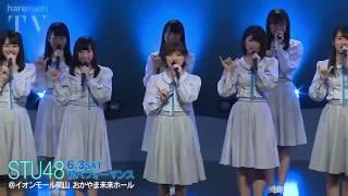 STU48 - 365日の紙飛行機 LIVE 岡山 365 Days of Paper Planes