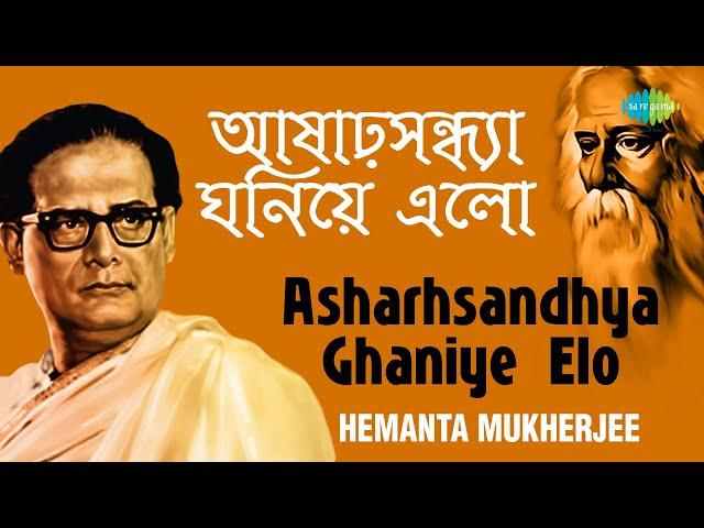 Asharhsandhya Ghaniye Elo   আষাঢ়সন্ধ্যা ঘনিয়ে এল   Hemanta Mukherjee   Rabindranath Tagore