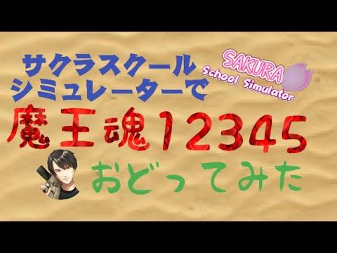 魂 12345 魔王