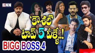 Bigg Boss 2 Winner Kaushal Reveals BB4 Top 5 Contestants 👁️✅👌| Bigg Boss 4 Top 5 Contestants |GNN TV