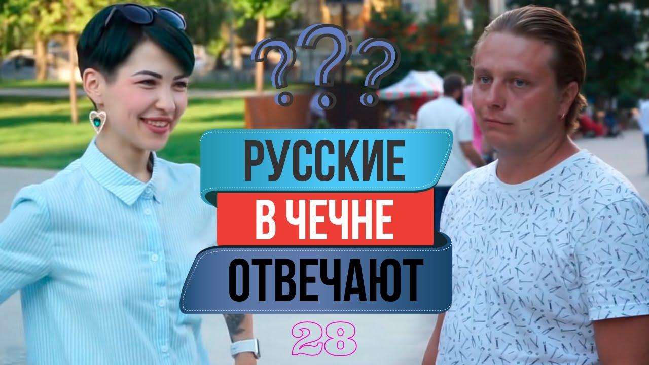 Русские в Чечне отвечают на вопросы