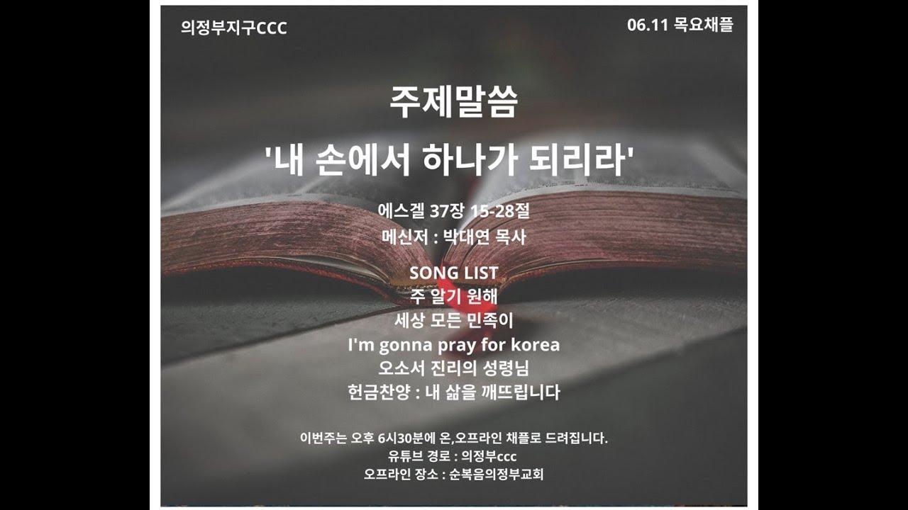 200611 의정부CCC 지구 현장 채플 실황 '장소 순복음의정부교회'