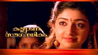 Gopaala Hridayam... Song From Malayalam Full Movie - Kalyana Sowgandhikam - [ KJ Yesudas ] [HD]