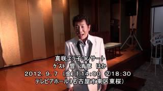 響清彦 真咲よう子コンサート2012テレピアホールにゲスト出演します。