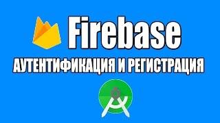 Урок 1. Firebase в android. Аутентификация и регистрация пользователей