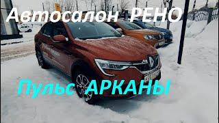 Автосалон #РЕНО Пульс #АРКАНЫ #RENAULT #ARKANA #PULSE