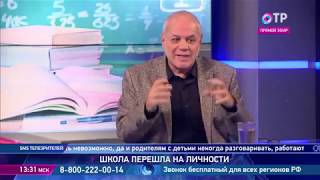 Евгений Бунимович: Если 6 уроков тебя унижают, а на 7-м духовно-нравственно воспитывают, это пустота