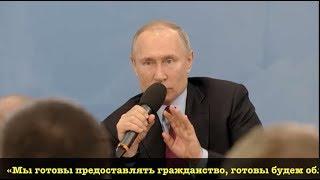 Президент России В. В.  Путин об упрощенном гражданстве РФ.
