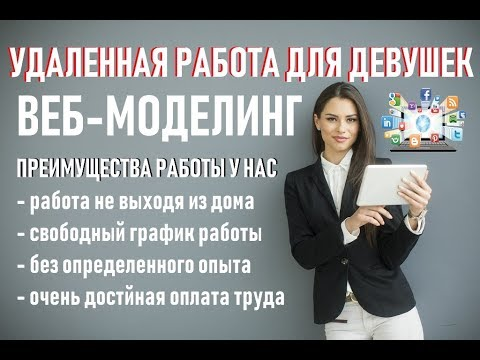 работа онлайн девушке без опыта