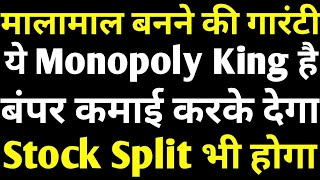 Stock Split होगा! Monopoly King बंपर कमाई करके देगा, Best Stock For Long Term Investment, Buy Dips,