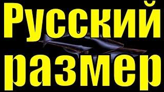 Песня Летят по проводам Русский размер русские песни клипы
