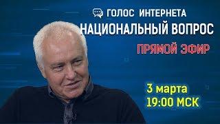 Национальный вопрос с Борисом Мироновым