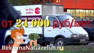 видео Реклама на газелях