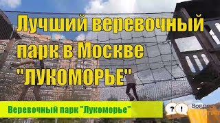 """Смотреть видео """"Лукоморье"""" Веревочный парк в Москве онлайн"""