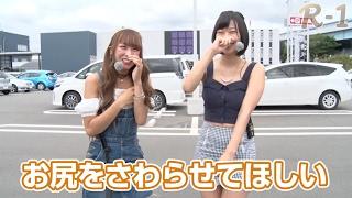 "『R-1 ReachAngelTour2017』開幕!!☆ ""ヒキ""つよNO.1エンジェルを決める..."