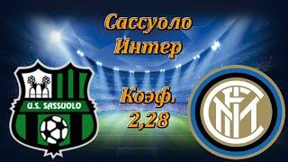 Сассуоло Интер Прогноз и Ставки на Футбол 28 11 2020 Италия Серия А
