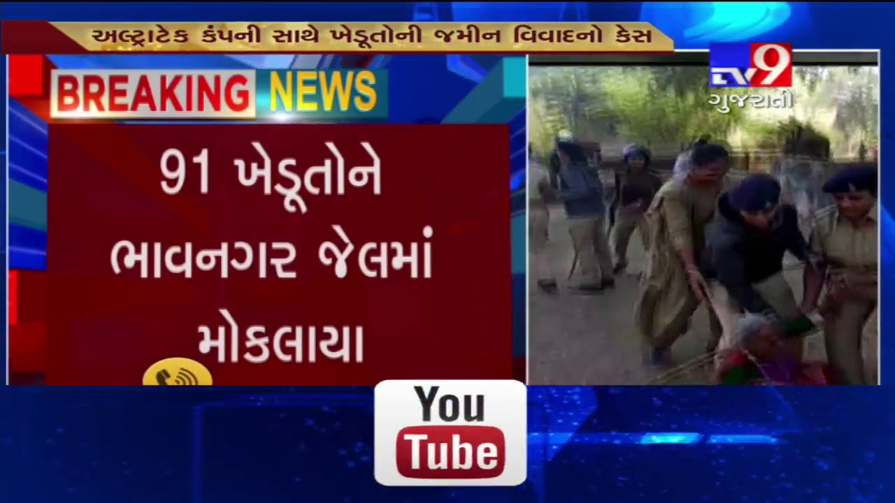 Bhavnagar: Case of mining controversy in Talaja; Court rejects bail plea of 91 farmers- Tv9