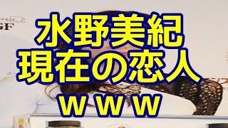 水野美紀の現在の恋人wwwwww -------- ☆芸能ニュースチャンネル☆ ...