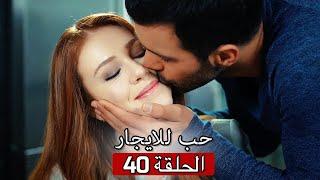 مسلسل حب للايجار الحلقه 40