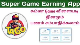 Tago Game Earning App Tamil || Play Game And Earn Money Paytm Cash In Tamil || Money Earning Tamil