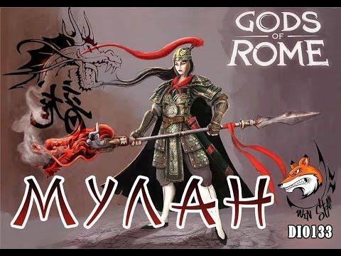 Боги Арены Доблестная Воительница - Мулан