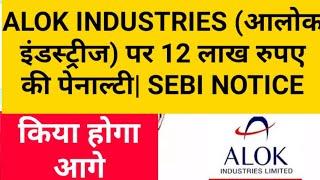 ALOK INDUSTRIES (आलोक इंडस्ट्रीज) पर 12 लाख रुपए की पेनाल्टी| SEBI NOTICE