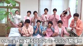 【SUNPLUS】第5回ファンミーティング告知(11/3)