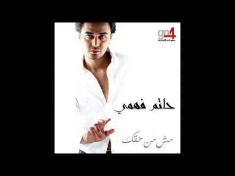 Hatem Fahmy 2005 (Mesh Menhaqak) Full Album