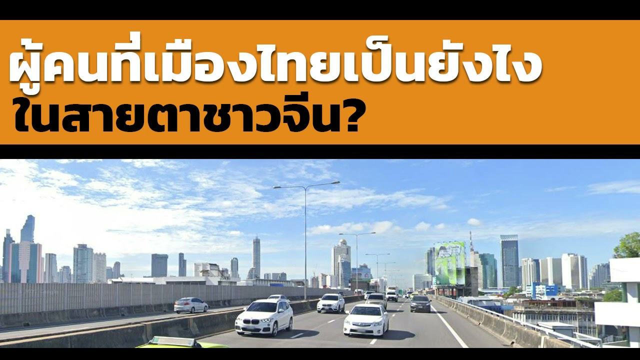 คอมเมนต์ชาวโลก-ชาวจีนมองผู้คนที่เมืองไทยยังไง เป็นกันเอง? ประเทศไทย#ส่องคอมเมนต์ชาวโลก