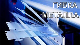 видео Как выполнить расчет гибки листового металла