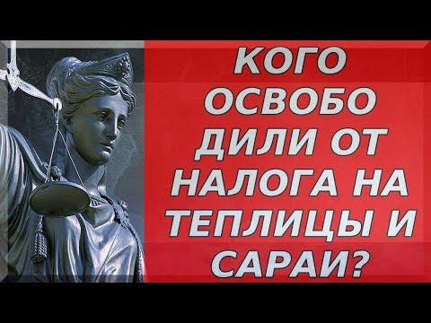 налог на теплицы - бесплатная консультация юриста онлайн