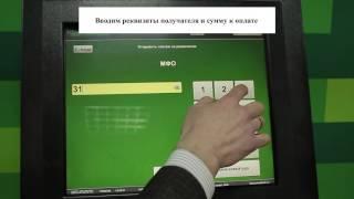 Оплата на расчётный счёт через терминал Приватбанка