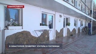В Севастополе проверяют хостелы и гостиницы