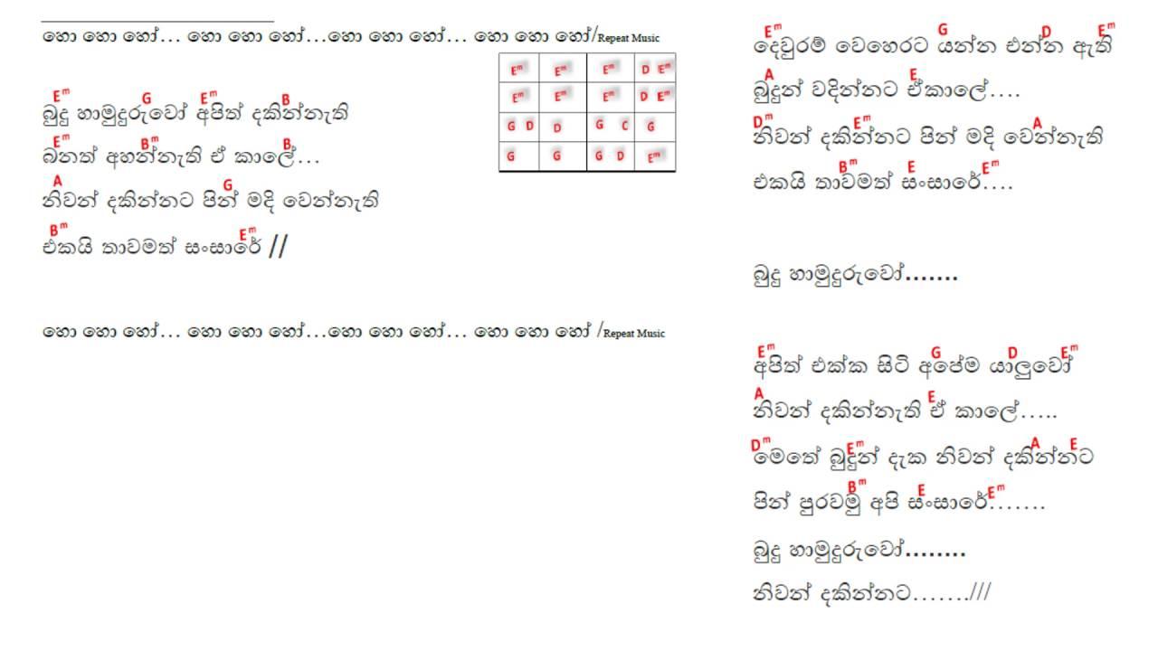 budu hamuduruwo apith dakinnathi song