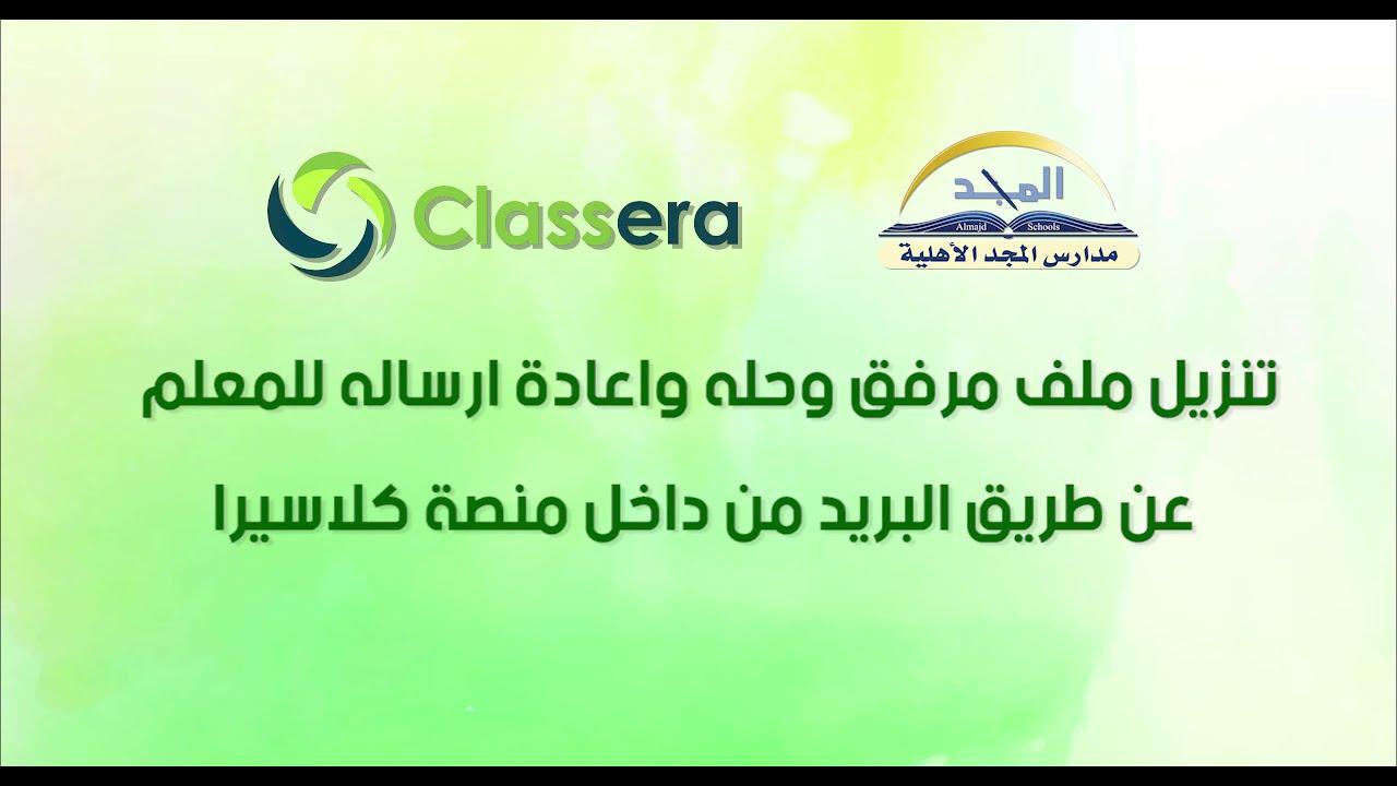 للطالب | شرح تنزيل ملف مرفق وحله واعادة ارساله للمعلم من داخل منصة كلاسيرا
