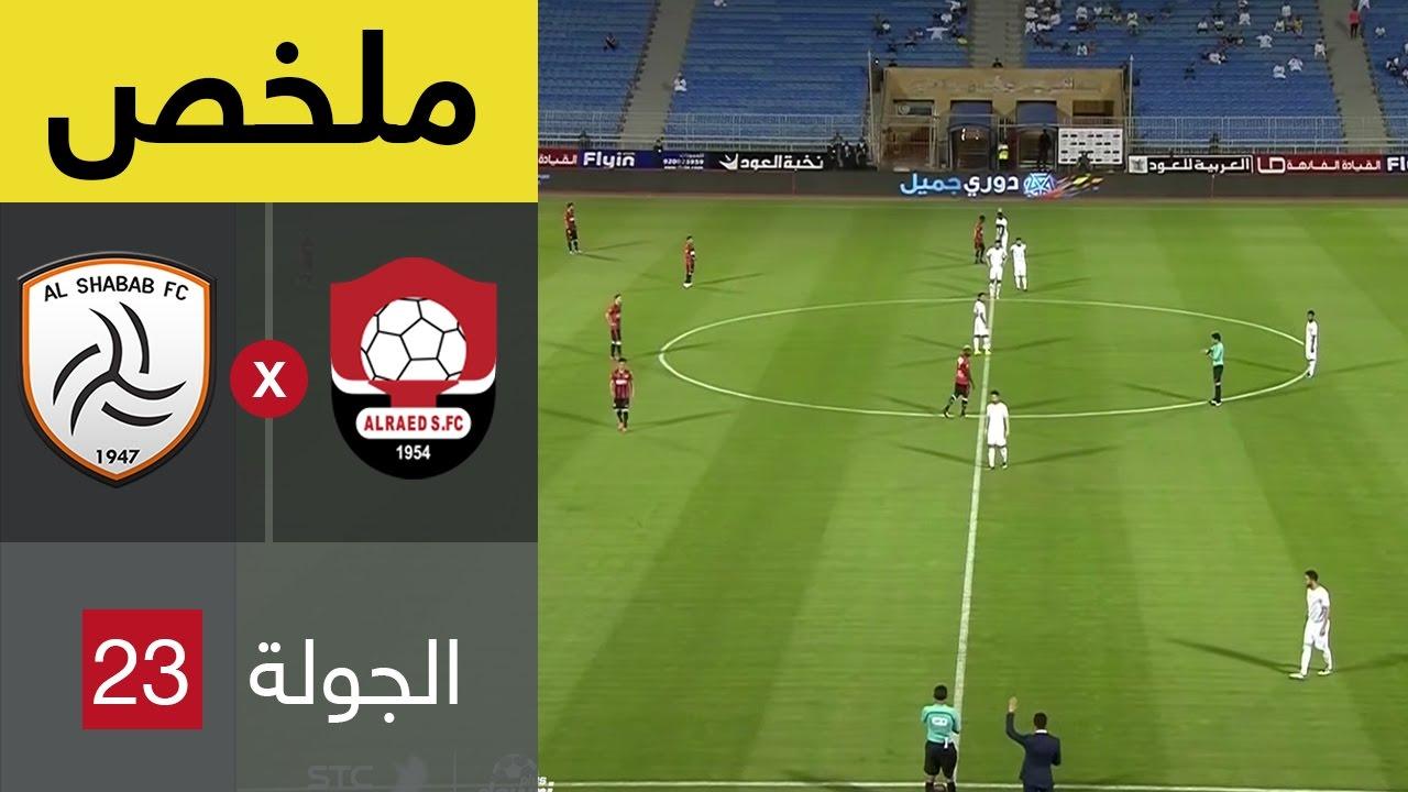 ملخص مباراة الشباب  ضد الرائد في الجولة 23 من دوري جميل