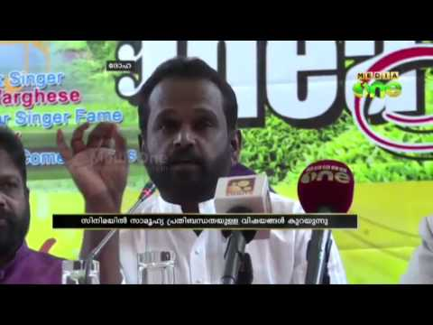 Rajiv Anchal on Malayalam cinema industry at Doha