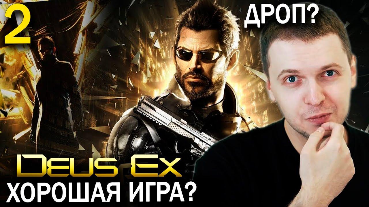 """""""Я БУДУ ПРОХОДИТЬ ДАЛЬШЕ"""" / Папич проходит Deus Ex: Human Revolution (часть 2)"""