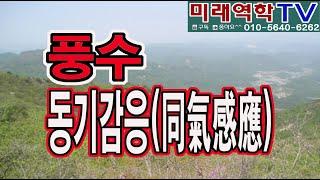풍수 동기감응론 (조태운교수)
