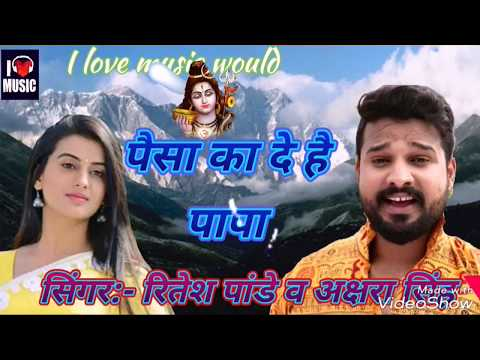 #Ritesh Pandey And Akshra Singh Ka Hit Bol Bam Song