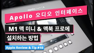 M1 맥에 아폴로 오디오 인터페이스 설치 하는 방법