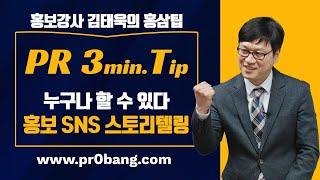 홍보강사 김태욱의 [홍보 3분팁, 홍삼팁] 소개