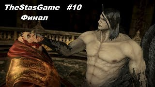 ФИНАЛ #10 Castlevania Lords of Shadow 2 Бой с Сатаной