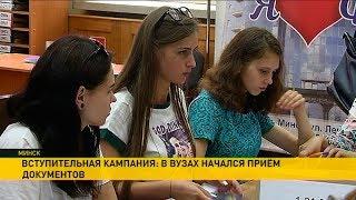 Более тысячи поступающих зарегистрировались за первый день в БГУ
