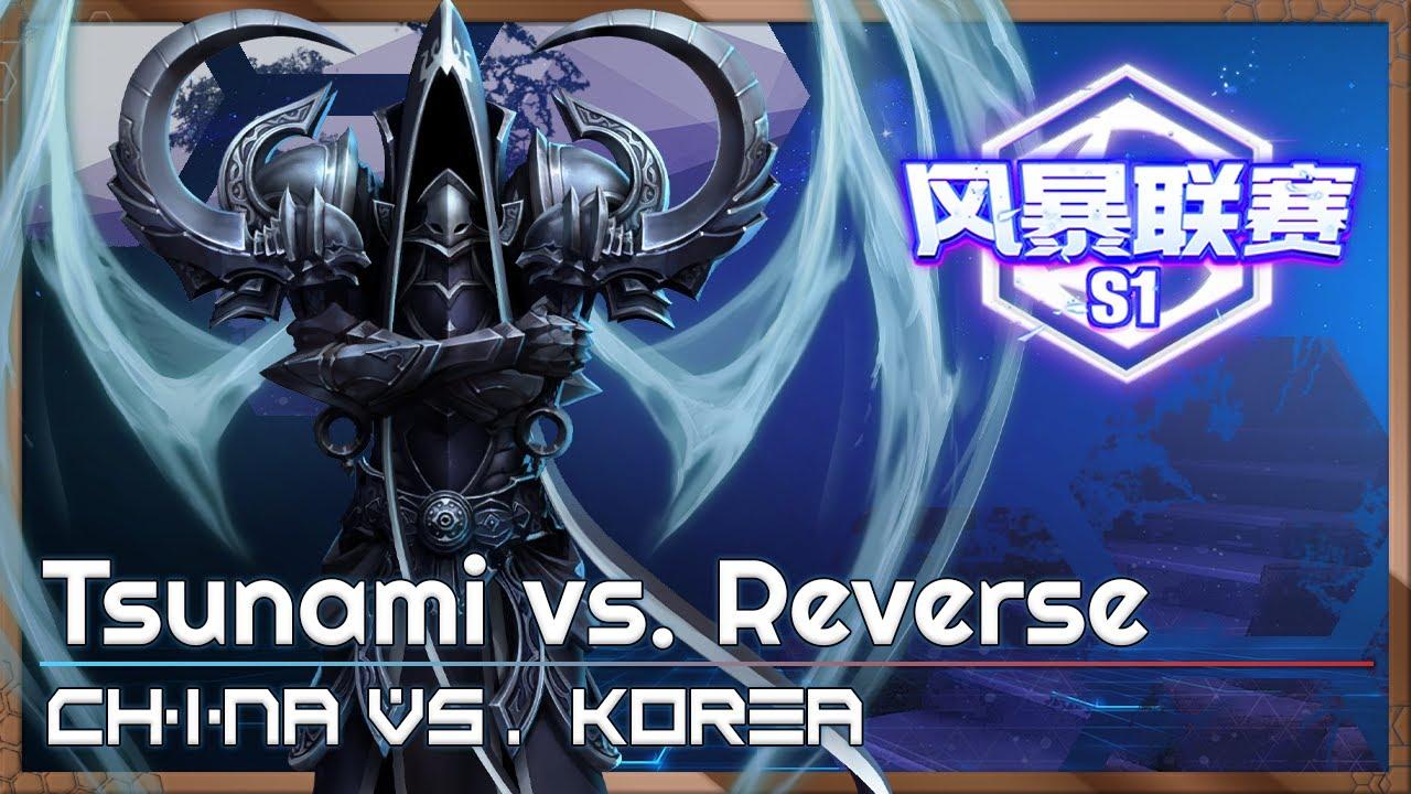 Tsunami vs. Reverse - China/Korea Cup - Heroes of the Storm Tournament