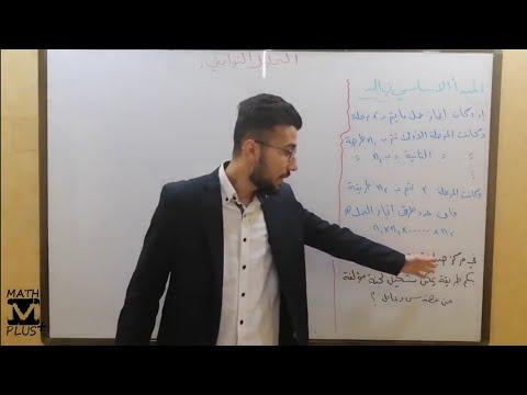 التحليل التوافقي والإحتمالات_الدرس الأول_بكالوريا