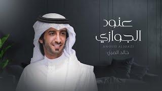 عنود الجوازي - خالد المري ( العذب ) | حصرياً 2018